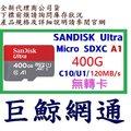 《巨鯨網通》全新@ SanDisk 400GB 400G Micro SDXC Ultra【100M】MicroSD U1 A1