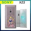 正版授權美少女戰士 SONY Xperia XZ2 空壓安全手機殼(月亮) 氣墊殼 含吊飾孔