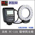 數配樂 【美科 MEIKE MK-FC110 環型閃光燈】FC110 LED 環閃 持續燈 導光 微距 近攝
