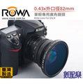 數配樂【ROWA DSLR AF 0.43X 67MM 廣角鏡頭 】多層膜 Macro For DSLR 單眼專用