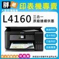 【胖弟耗材+含稅+促銷A】 EPSON L4160 原廠連續供墨印表機