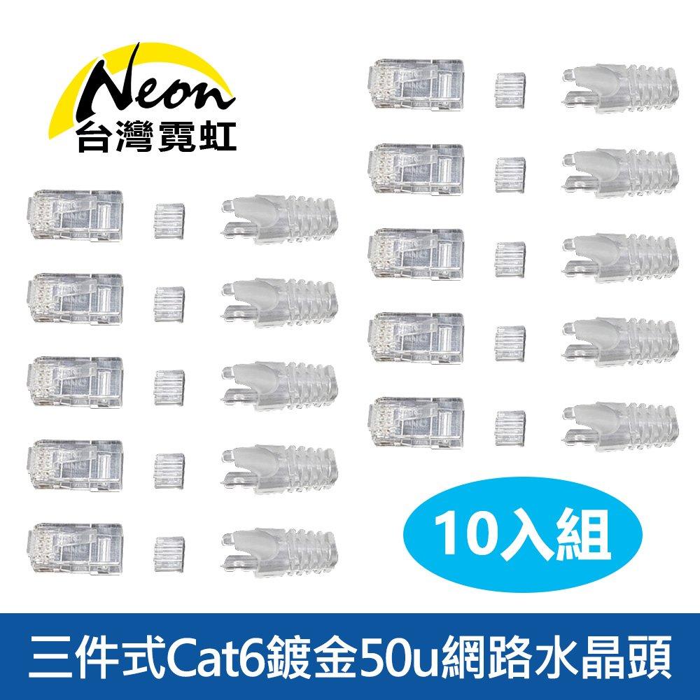 三件式Cat6鍍金50u網路水晶頭10入組現貨(ECN2)