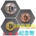 現貨【紀念幣】比特幣 比特 虛擬幣 收藏 bitcoin 紀念幣 乙太 萊特 送禮 生日 紀念 派對 貨幣(30元)