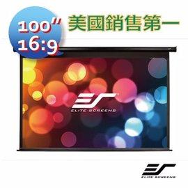 Elite Screens 100吋 16比9 升級版加長上黑邊暢銷型電動幕 玻籤布 PV