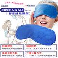 白朗FBFG-D13紓壓熱敷眼罩