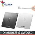 ADATA 威剛 CW0050 Qi認證 無線充電板X1台【超薄6mm機身】【Qi認證模組】(無線充電盤)