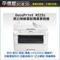 《平價屋3C 》全新 富士全錄 FujiXerox M225z M225Z 黑白雷射印表機 事務機 列印 影印 掃描 傳