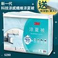 3M SZ80 新一代科技涼感纖維涼夏被 可水洗 + 新一代舒眠型防蟎纖維枕 被子/棉被/涼被/寢具/被毯