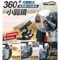 車之嚴選 cars_go 汽車用品【CG-0049】idea-auto 黏貼式360度可調超廣角安全行車輔助鏡 2入