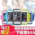 運動臂套 防汗水手機袋 臂袋 手機防水袋 跑步 通用型【DB0007】 iPhone 6s plus 5s 4S Son
