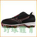 MIZUNO 9-SPIKE 棒壘膠釘鞋 黑/白 11GP185209