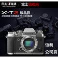 【eYe攝影】富士 FUJIFILM X-T2 BODY 單機身 碳晶銀 防塵防滴 4K 微單眼相機 公司貨 XT2
