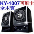 小港3C【可刷卡】KINYO KY-1007 二件式 木質 立體 擴大 音箱【600W】全木質 打造 手機 電腦 音箱