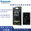 【eYe攝影】Panasonic 國際牌 eneloop pro BQ-CC17充電器 黑鑽低自放電池充電組 附兩顆三號