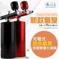 《攝技+》充電式迷你氣泵 低壓輕量化噴筆 便攜氣泵 噴漆氣泵 模型上色 噴繪美容 氣泵噴筆