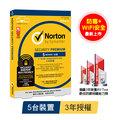 諾頓網路安全(防毒+WiFi安全)-5台裝置3年-專業版(盒裝)