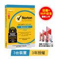 諾頓網路安全(防毒+WiFi安全)-3台裝置3年-進階版(盒裝)