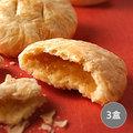 【寶泉】(大)奶油酥餅3盒(4入/盒)