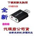 伽利略 USB2.0 鋁殼音效卡(USB51B)