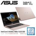 ASUS ZenBook 13 UX331UAL-0051D8250U 玫瑰金 (i5-8250U/13.3FHD/8G/512G SSD/W10)