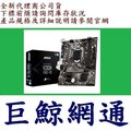 MSI 微星 H310M PRO-VD intel 1151 主機板 ( WATER 昇級版