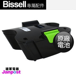 【建軍電器】 全新電池 原廠 團購熱銷 除蟎機用 Multi Plus 吸塵器(Bissell 1985用)