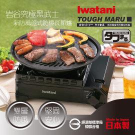 【日本Iwatani】岩谷戶外防風究極黑武士磁式瓦斯爐-日本製附外盒(CB-ODX-1)