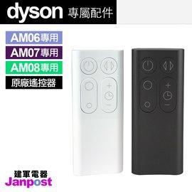 [建軍電器]Dyson 100%原廠 AM09/HP01/HP02/TP02/AM11/AM07 白 遙控器