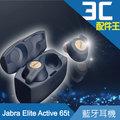 Jabra Elite Active 65t 真無線運動藍牙耳機 防塵防水 高續航力5小時入耳式 藍牙 防水 防塵