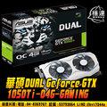 穩達3C 華碩 DUAL Geforce GTX 1050Ti-O4G-GAMING