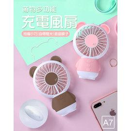 【現貨】韓國小熊造型鏡子底座 USB風扇 充電款 強力手拿扇 手持風扇 迷你風扇 辦公室 桌扇 小電扇【A7】