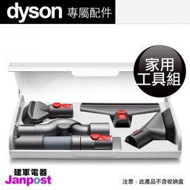 【建軍電器】原廠正品 Dyson V10 V8 V7 家用工具組 床墊+軟管+高處轉接頭+小軟毛+硬漬 共五吸頭
