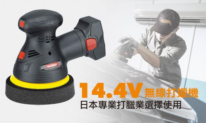 14.4V雙鋰電可調速汽車充動打蠟機 無線打蠟機