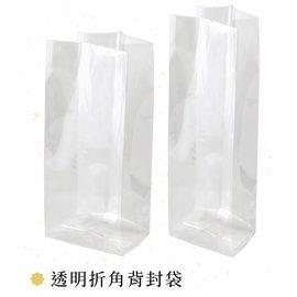 【1768 網】透明折角點心袋- 8X17.5公分-霧面-100入 包  47550001