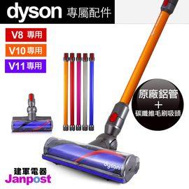 【建軍電器】組合促銷價 全新100%原廠 Dyson V8 V10 長管+碳纖維吸頭 Motorhead
