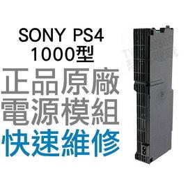 SONY PS4 1000 1007 型 原廠 電源供應器 電源模組 ADP-240AR 5PIN 工廠流出品有小擦傷