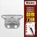零件--電剪刀頭(單入)WAHL-8081專用[58382]