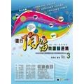 流行陶笛樂譜精選集(第3冊)五線譜、豆芽譜、樂譜(適用陶笛)內附伴奏mp3二維碼