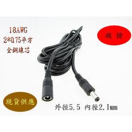 1米   18AWG 監控設備、筆記型電腦等 監控加粗型DC5.5~2.1MM公母延長線
