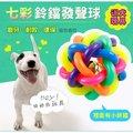 七彩鈴噹發聲球 編織球 寵物玩具 寵物用品 貓狗玩具 球 貓 狗 毛小孩 【G0008