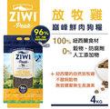 ZiwiPeak巔峰 96%鮮肉狗糧-雞肉 4kg