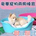 豪華寵物兩用睡窩 糖果色寵物磨砂塑料窩 澡盆 睡窩 洗睡兩用窩 塑膠窩 洗【G0