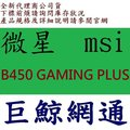msi 微星 B450 GAMING PLUS AM4 主機板