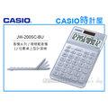 CASIO JW-200SC-BU 丹寧藍12位時尚香檳系列計算機