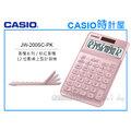 CASIO卡西歐 手錶專賣店 時計屋JW-200SC-PK 商用桌上型 12位數計算機 可掀式面板 JW-200SCJW-200SC-GY