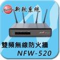 新軟系統 NUSOFT NFW-520 多功能防火牆