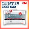 3M Filtete 防蹣枕頭 竹碳型 (加厚版) AP-CT303 枕頭 防蹣 竹炭 除臭 透氣 環保 負離子 耐用