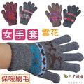 K-13保暖雪花-女手套【大J襪庫】1雙49元-女生加厚刷毛手套袖套-發熱針織長手套-日本韓國流行款-台灣製