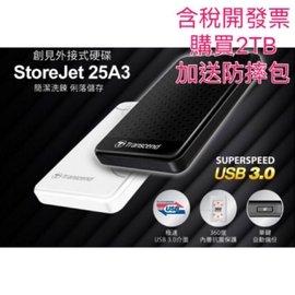 創見 外接硬碟 1TB StoreJet?25 A3 內建防震 3年 USB3.0 隨身硬碟 隨身碟
