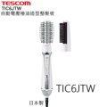 TESCOM 自動電壓椿油造型整髮梳 TIC6J(日本製)